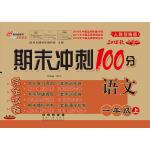 期末冲刺100分语文一年级上册18秋(人教部编版)(全新版)
