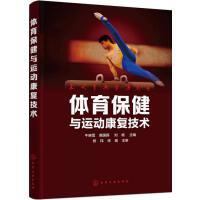 体育保健与运动康复技术【正版特惠】