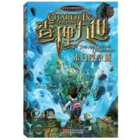 墨多多迷境冒险系列24查理九世末日浮空城浮空营地之旅雷欧幻像作品6到9到12岁小学生课外读物儿童文学冒险探险故事小说