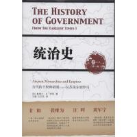 统治史(修订版)(1)古代的王权和帝国-从苏美尔到罗马 塞缪尔・E・芬纳