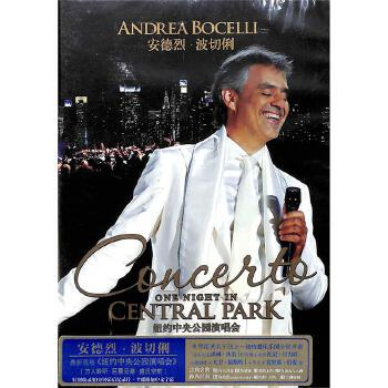安德烈.波切利纽约中央公园演唱会DVD( 货号:7888802522)