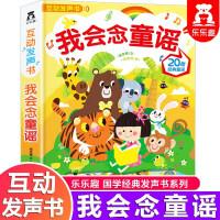 我会念童谣 乐乐趣系列发声书 0-3岁宝宝儿歌音乐有声读物 幼儿启蒙认知歌谣点读绘本书童书 亲子互动儿童早教认知书童话