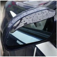 汽车后视镜雨眉 遮雨挡 雨眉(2片装) opp袋装质量好的