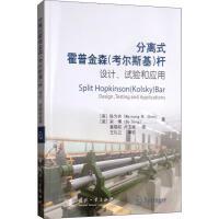 分离式霍普金森(考尔斯基)杆:设计、试验和应用 国防工业出版社