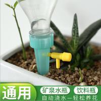 可调节自动浇花器带开关控制阀门浇水器懒人滴水器滴灌工具