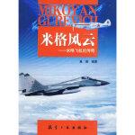 【新书店正版】米格风云--米格飞机的传奇 晨枫 中航书苑文化传媒(北京)有限公司