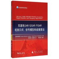 双基地SARGISARFISAR观测几何、信号模型和成像算法【正版书籍,达额立减】