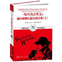 英汉对照:每天读点英文福尔摩斯长篇小说全集【正版书籍,满额立减】