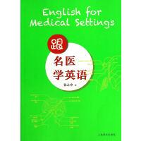 跟名医学英语