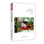 应时弘法:近现代高僧略传・华夏文库佛教书系