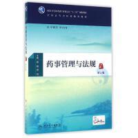 药事管理与法规(第2版)(本科中医药类)(配增值)/谢明 谢明 田侃