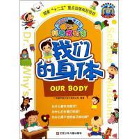 我们的身体 广州童年美术设计有限公司