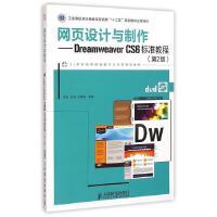 网页设计与制作Dreamweaver CS6标准教程(*2版)