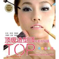 造型师的美妆秘籍 谷雨,紫墨 化学工业出版社