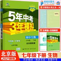 五年中考三年模拟七年级下册生物北京课改版2021春新版5年中考3年模拟
