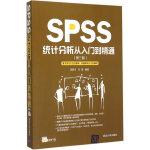 SPSS统计分析从入门到精通(第三版)