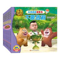 熊熊乐园心灵成长故事书(套装共6册)