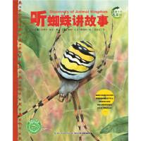 动物王国大探秘(第2辑):听蜘蛛讲故事