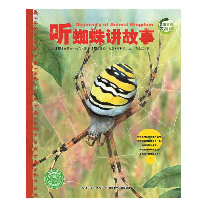 """动物王国大探秘(第2辑):听蜘蛛讲故事 本书是经典图书系列""""动物王国大探秘""""的第2辑。这是一套以动物拟人日记体的形式,*人称介绍动物们的生活习性、生存环境等知识的科普故事书。"""