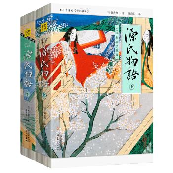 """源氏物语(全2册)全译彩插珍藏版,流传千年的爱之物语,了解日本文化不可错过的经典读物。 与《枕草子》合为""""平安文学双璧"""",媲美《红楼梦》。超全面人物关系图、19幅日本国宝级《源氏物语绘卷》无损复原,裸背锁线装帧,尽显工匠精神、物哀之美。村上春树、川端康成等日本文学家都在模仿的一本书!"""