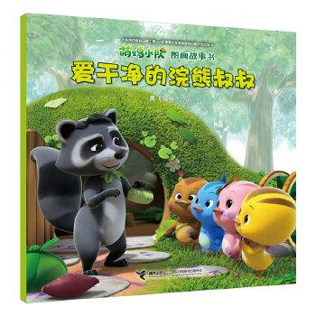 萌鸡小队图画故事书·爱干净的浣熊叔叔