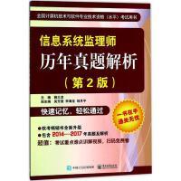 信息系统监理师历年真题解析(第2版) 薛大龙 主编