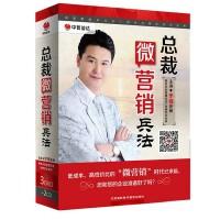 可货到付款!总裁微营销兵法(3DVD+2CD)李强(满500送U盘) 企业学习培训视频光盘