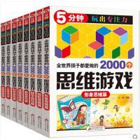 5分钟玩出专注力全世界孩子都爱做的2000个思维游戏(全8册)6-7-8-9-10岁幼儿儿童青少年大脑益智游戏启蒙认知