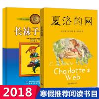 夏洛的网+长袜子皮皮 林格伦 7-9-10-12-14岁儿童故事文学童话绘本书籍 小学生课外阅读故事 三四五年级儿童文
