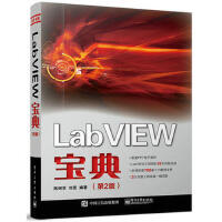 LabVIEW宝典 第2版 LabVIEW编程入门书 LabVIEW编程方法技巧 LabVIEW虚拟仪器设计及分析 l