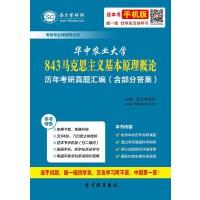 华中农业大学843马克思主义基本原理概论历年考研真题汇编(含部分答案)