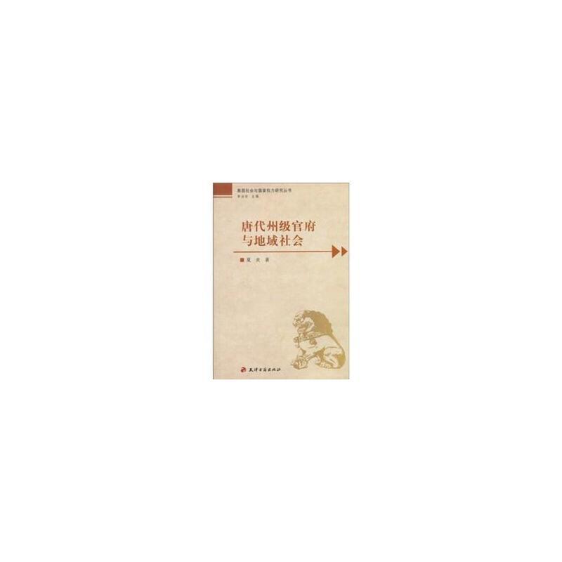 唐代州级官府与地域社会/基层社会与国家权力研究丛书 正版  夏炎 李治安  9787806967607
