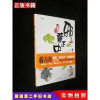 【二手9成新】邪童正史蒋方舟天津人民出版社