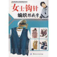 XM-27-毛衣编织跟我学系列---女士钩针编织跟我学【1077】 阿瑛 9787506453172 中国纺织出版社