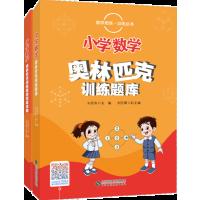 数学思维训练丛书 小学数学奥林匹克训练题库(附答案详解)
