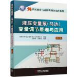液压变量泵(马达)变量调节原理与应用 (第2版)