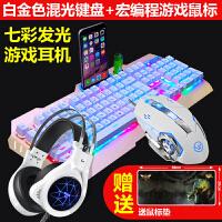 七夕礼物 游戏键盘鼠标耳机四件套装吃鸡电脑笔记本游戏外设键鼠笔记本机械手感