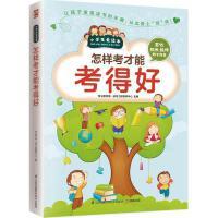 怎样考才能考得好 学习型中国・读书工程教研中心 主编