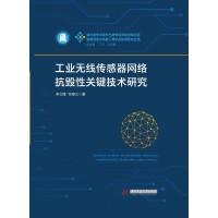工业无线传感器网络抗毁性关键技术研究
