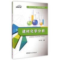 建材化学分析/高职高专材料工程类规划教材 邓小锋