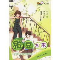 猪豆木木:一对男生女生的美味故事 伍美珍 福建少年儿童出版社