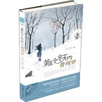 第五个冬天的费列罗(风为裳 著)/疯狂阅读/青春风系列/天星教育 风为裳 汕头大学出版社