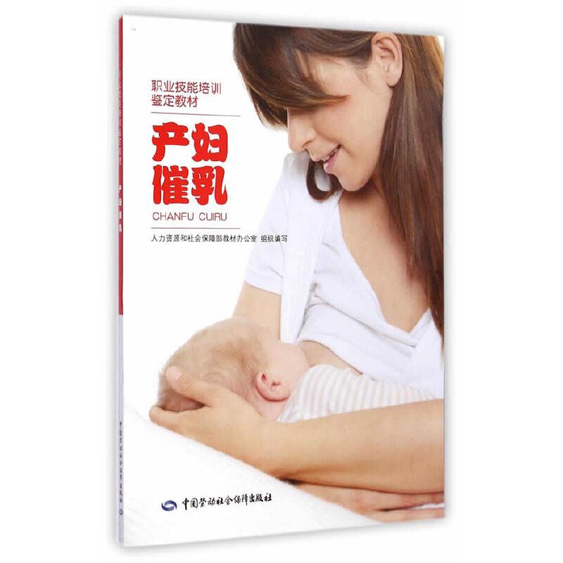 产妇催乳——职业技能培训鉴定教材