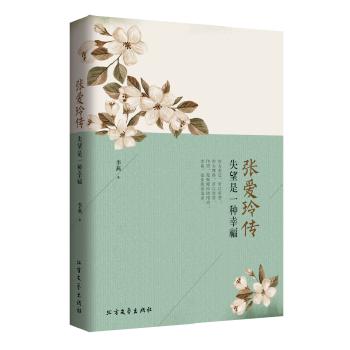 张爱玲(pdf+txt+epub+azw3+mobi电子书在线阅读下载)