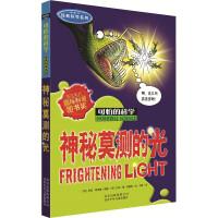 可怕的科学经典科学系列・神秘莫测的光