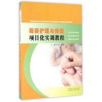 母婴护理与保健项目化实训教程 王守军,秦雯 9787209096539