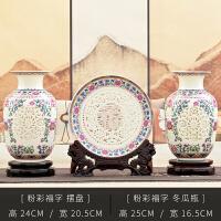 景德镇花瓶摆件客厅插花陶瓷器中式装饰品桌面摆设家居镂空小花瓶 粉彩福字三件套