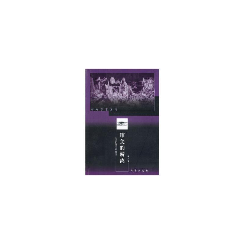 审美的游离:论唐代怪奇诗派——东方学术文库 姜剑云 东方出版社 正版图书,请注意售价高于定价,有问题联系客服谢谢。
