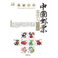 正版-H-中国邮票鉴赏与投资 王立军 9787514902464 中国书店出版社