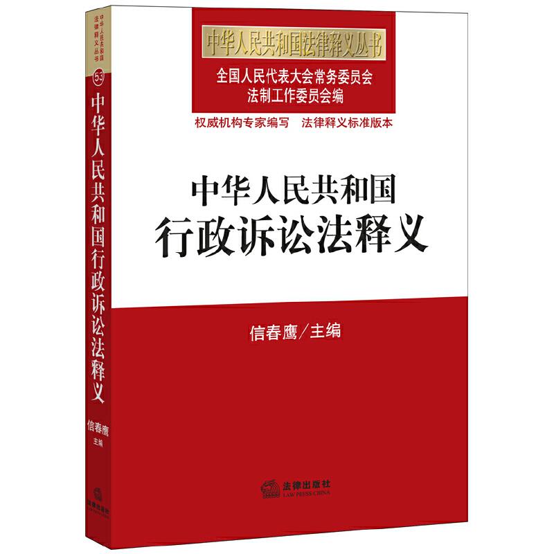 中华人民共和国行政诉讼法释义 (人大法工委组织编写,法律释义标准版本。)